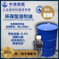 D90环保溶剂油  99%纯度 气味小