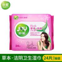 厂家直销珍爱成人草本洁阴湿巾纸私处清洁女性经期护理湿纸巾