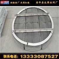 厂家供应不锈钢丝网除沫器、SP标准型304丝网除雾器