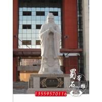 供应石雕孔子雕塑 汉白玉青石石雕孔子教学雕