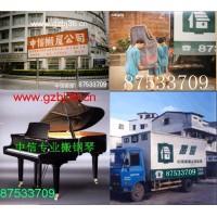 广州海珠区专业搬运钢琴