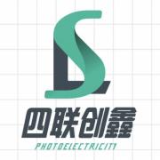 深圳四联创鑫光电有限公司