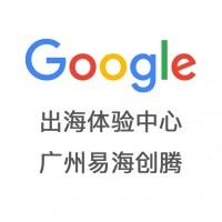 外贸网站如何做推广?找广州谷歌体验中心