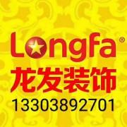 北京龍發濟建筑裝飾工程有限公司濟源分公司