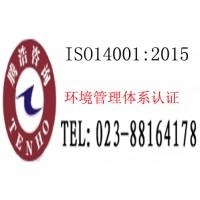 重庆ISO14001环境体系认证提供哪些文件资料