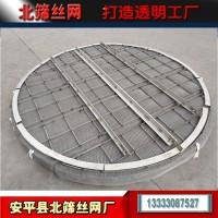 丝网除沫器 不锈钢304丝网除雾器 捕沫器 安平厂家直销