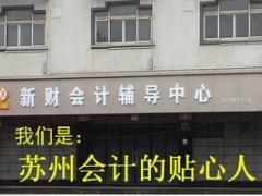苏州初级会计职称考试报名时间2018年11月1日至30日