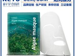 广州白云厂家专业提供海藻面膜贴牌OEM定制ODM代加工