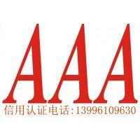 重庆AAA质量信用认证办理流程价格周期
