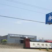 河北永城精密铸造有限公司