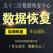 五十二区(武汉)科技有限责任公司