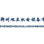 郑州旭立机电设备龙8国际|娱乐场