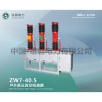 ZW7-40.5户外高压真空断路器