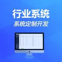 广州建筑软件开发 软件开发 软件定制开发 建筑软件开发
