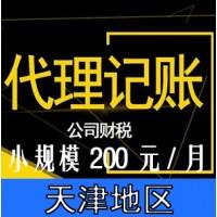 天津地区工商注册代理记账