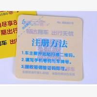 源头厂家不留痕可移除不干胶二维码移车贴标签定制 量大从优