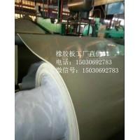 供应低硬度橡胶板,天然橡胶板,高弹力橡胶板,耐磨橡胶板