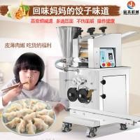 金本YC-180仿手工饺子机 水晶饺子机生产线