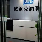 深圳布拉斯科新能源有限公司