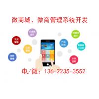 微商管理系统开发公司,微商城微商管理平台搭建