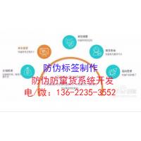 商品一物一码防伪标签制作,防伪防窜货系统开发服务商