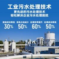 鸿淳环保工业污水处理技术电镀废水印染污水处理技术