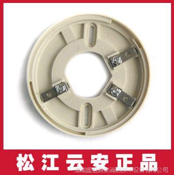 上海松江云安3000型底座HJ-3烟感温感通用底座原装正品保证