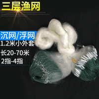 三层小外套白丝渔网多规格加重丝网捕鱼网1.2米高鱼护用具批发