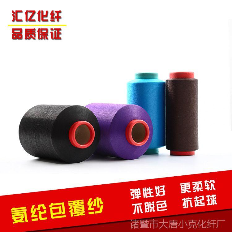 厂家供应色纺氨纶包覆纱优质环保原料现货库存各种颜色涤纶弹丝
