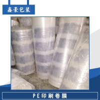 定制PE印刷卷膜物流包装膜缠绕塑料膜可印刷定制PE卷膜