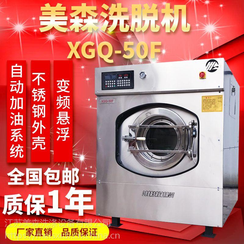 江苏美森50公斤工业洗衣机酒店宾馆医院洗衣房设备工业水洗机