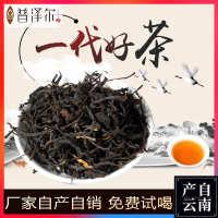 云南厂家一手货源滇红红茶浓香型工夫茶叶散装送礼盒装滇红茶批发