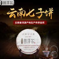 源头厂家直销普洱七子茶357g正宗云南生茶熟茶饼送礼盒装散装批发