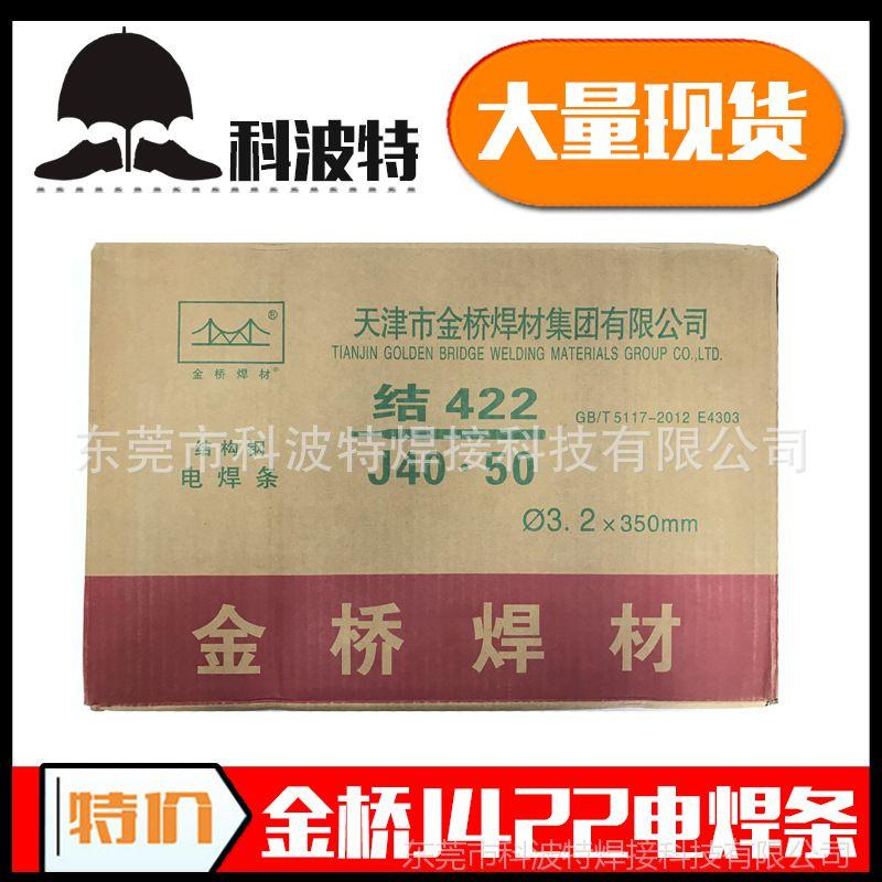 批发金桥结J422碳钢酸性电焊条2.53.24.0mm可开增值税专票