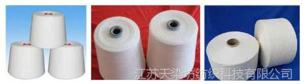 ocs纱线产品