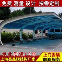 膜结构设计安装定做大型户外停车棚、公交雨棚小轿车车棚