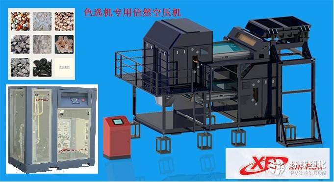 色选空压机-色选机专用空压机-色选机配套空压机-信然空压机