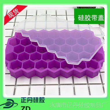 硅胶冰格可叠蜂窝模具37格制冰盒蜂窝创意DIY大容量冰盒