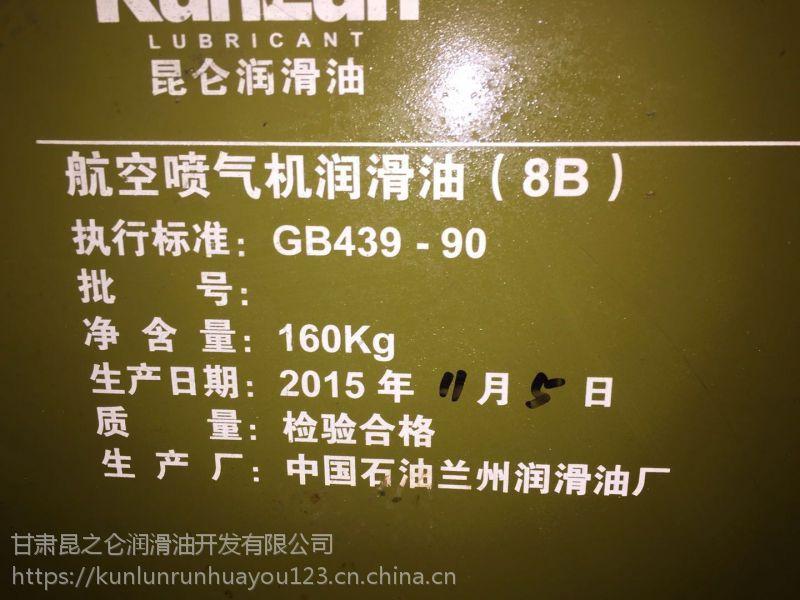 8B航空喷气机润滑油8B航空润滑油价格厂家发货