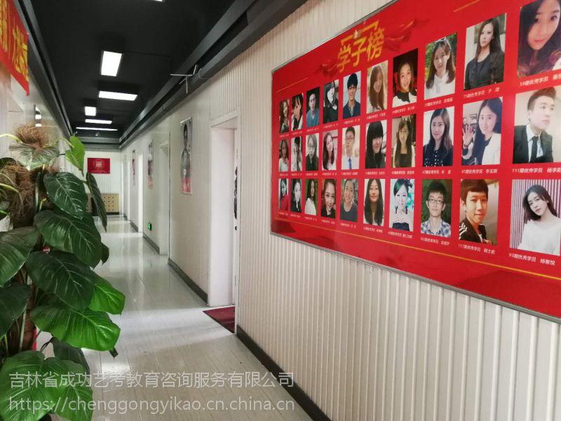 长春成功艺考培训学校影视戏剧文学艺考报考指南
