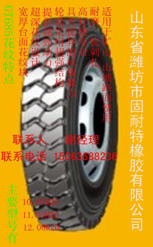 供应工程车专用轮胎