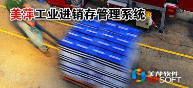 供应遵义美萍工业进销存工业配料管理