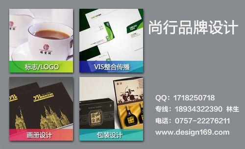 供应佛山顺德广告设计画册设计标志设计包装设计VI设计