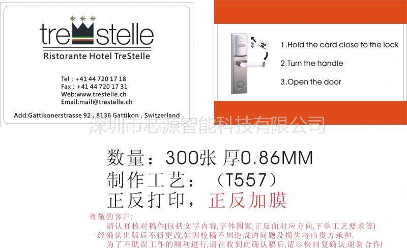 供应T5577印刷卡