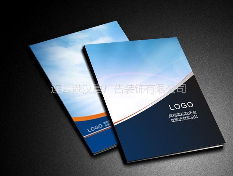 供应连云港广告设计公司,连云港专业画册设计公司