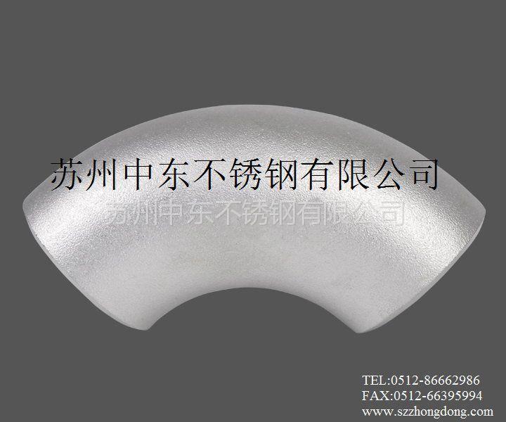 供应供应优质标准不锈钢304弯头