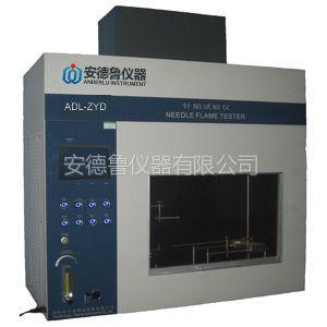 供应ZYD针焰试验仪微机控制触摸屏操作