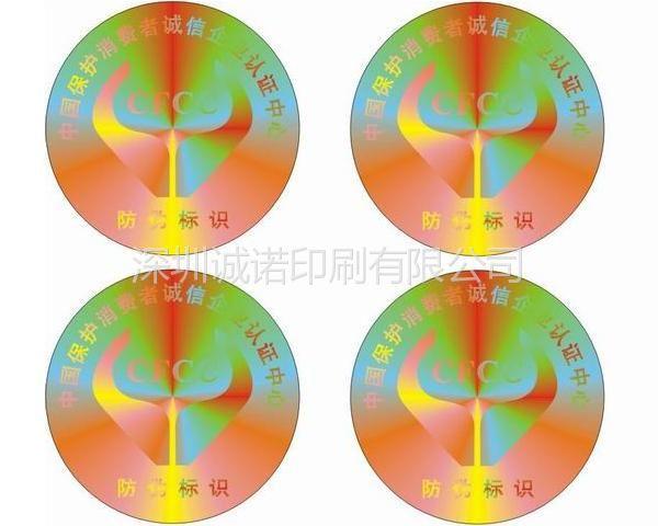 供应诚诺印刷-不干胶标签防伪标签-全息防伪标签