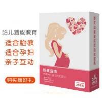 爱育幼童右脑胎教宝典早教玩具 孕妇怀孕胎儿互动游戏早期游戏