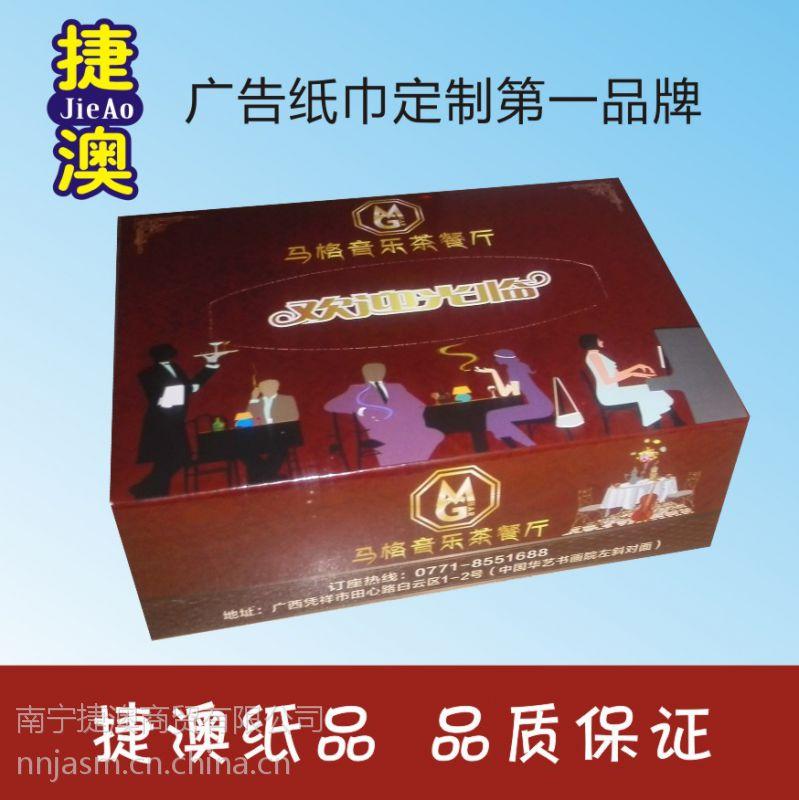 马格音乐定制广告纸巾捷澳专业生产纸巾定制QQ1514238092